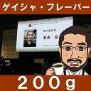 【半額・売りつくし】アリスター・ゲイシャブレンド200g【売り切りなので到着指定日不
