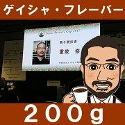 アリスター・ゲイシャブレンド200g【浅煎り】【コーヒー豆】