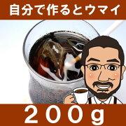 アイスコーヒーブレンド200g【コーヒー豆】