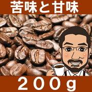 ケニア・ビター200g【深煎り】【コーヒー豆】