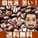 マンデリン・ビター インドネシア イタリアン ロースト コーヒー