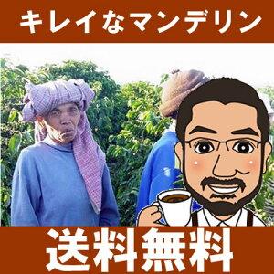 マンデリン・スマトラタイガー インドネシア フルシティロースト コーヒー