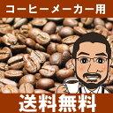 マイルドブレンド specialtycoffee ロースト ブレンド コーヒー