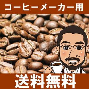マイルドブレンド ロースト ブレンド コーヒー スペシャルティコ