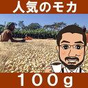 モカ・イルガチェフ ハイレ・セラシエ specialtycoffee エチオピア ロースト コーヒー
