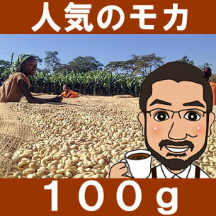 モカ・イルガチェフ ハイレ・セラシエ エチオピア ロースト コーヒー スペシャ