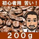 パカマラ・ビター200g【02P05Nov16】【フレンチロースト】【直火焙煎コーヒー豆 しげとし珈琲 スペシャルティコーヒー レギュラーコーヒー】