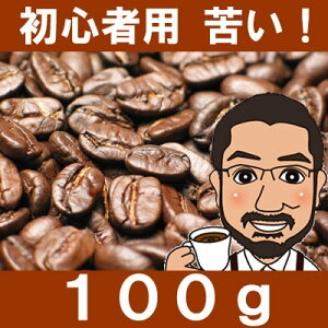 パカマラ・ビター フレンチ ロースト コーヒー スペシャルティコーヒー レギュラー
