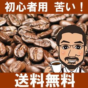 パカマラ・ビター フレンチ ロースト コーヒー スペシャルティコーヒー