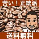 【メール便 送料無料】プライムロースト400g(200g×2袋)【深煎り】【コーヒー豆】