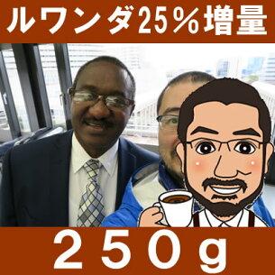 ルワンダ キャンペーン アバトゥンジ ロースト コーヒー スペシャルテ
