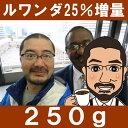400rwanda250g