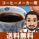 【送料無料】しげとし珈琲セット600