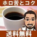 コーヒー コロンビア グァテマラ・ダーク ブラジル フルシティロースト