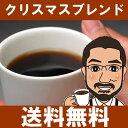 【送料無料】クリスマスブレンドセット【02P05Nov16】【直火焙煎コーヒー豆 しげとし珈琲 スペシャルティコーヒー レギュラーコーヒー】