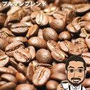 コーヒー豆 送料無料 ブルマンブレンド200g【中煎り】【送料無料コーヒーコーヒー豆珈琲豆コーヒー粉お試しセット中挽き豆のままレギュラーコーヒー ギフト】