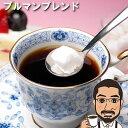 【コーヒーコーヒー豆送料無料】ブルーマウンテンブレンドセット(200g×3種類 ブルマンブレンド・グァテマラ・ブラジル)【メール便送料無料コーヒーコーヒー豆お試しコーヒー豆おすすめコーヒー豆ブルーマウンテン coffeesetbluemountain】