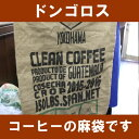 ドンゴロス(コーヒーの入っていた袋です。コーヒーが入ってたので汚れ・ゴミ等付着してます。)通常のコーヒーと一緒にお買い上げください。誠に申し...