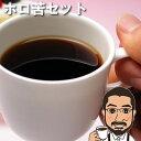 【コーヒーコーヒー豆送料無料】ホロ苦コーヒーセット600g(コロンビア/グァテマラ・ダーク/マンデリン各200g)【メール便送料無料コーヒーコーヒー豆お試しコーヒー豆おすすめレギュラーコーヒーコーヒー豆マンデリン coffeeset】
