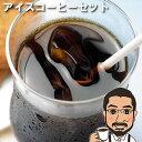 【コーヒーコーヒー豆送料無料】アイスコーヒー3種セット500g(プライムロースト/モカ・ビター各200gアイスコーヒーブレンド100g)【コーヒー豆深煎りメール便送料無料コーヒーコーヒー豆お試しコーヒー豆おすすめレギュラーコーヒーicecoffee】