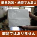 簡易包装・紙袋で発送 (コーヒーをダンボールではなく紙袋でお届けするサービスです。商品ではありません。)1円で登録されていますが、実際は0円...