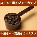 当店おすすめメジャーカップ【ペーパードリップ】1円で登録されていますが、実際は0円です。通常のコーヒーと一緒にお買い上げください。誠に申し訳...
