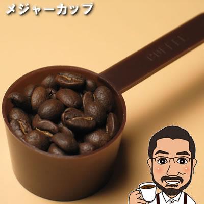 当店おすすめメジャーカップ【ペーパードリップ】1円で登録されていますが、実際は0円です。通常のコーヒーと一緒にお買い上げください。誠に申し訳ありませんが、この商品だけをお買い上げの場合はキャンセルをさせていただきます。