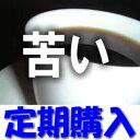 【送料無料】苦い珈琲セット(200g×3)【定期購入】【フレンチロースト】【イタリアンロースト】【直火焙煎】
