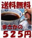【50%OFF】初めてのお客様限定!【送料無料】ワンランク上のお試しコーヒー 【フルシティロースト】【ガテマラSHB】【05P17Aug11】【smtb-KD】