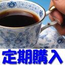 【送料無料】しげとし珈琲セット(200g×3)【定期購入】【シティロースト】【直火焙煎】