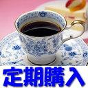 【送料無料】特選コーヒーセット(200g×3)【定期購入】【直火焙煎】