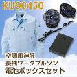 空調服 KU90450d 作業ジャンパー空調服 熱中症対策 に効果的 大きいサイズ対応※ファン 2個 + 電池ボックス セット送料無料 (一部地域を除く)