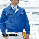 ショッピング材 サンエス 空調服 作業ジャンパー KU90470空調風神服 熱中症対策に効果的 大きいサイズ対応ジャンパーのみの単品販売 作業服 作業着