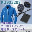 空調服 KU90520d 収納フード 付き スタッフジャンパー空調服 熱中症対策 に効果的 大きいサイズ対応ファン 2個 + 電池ボックス セット送料無料 (一部地域を除く) 02P30May15