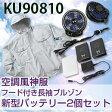 空調服 バッテリー KU90810b2 大型 フード付き 作業ジャンパー空調服 熱中症対策 に効果的 大きいサイズ対応ファン 2個 + バッテリー 2個セット送料無料 (一部地域を除く) 02P30May15