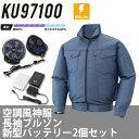 サンエス KU97100b2 長袖ブルゾン空調風神服 帯電防止素材採用 薄手ヘリンボン生地で涼しく快