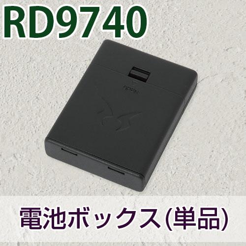 サンエス RD9740 空調風神服 用 電池ボックス電池ボックスの単品販売バッテリー に比べるとパワーは落ちます