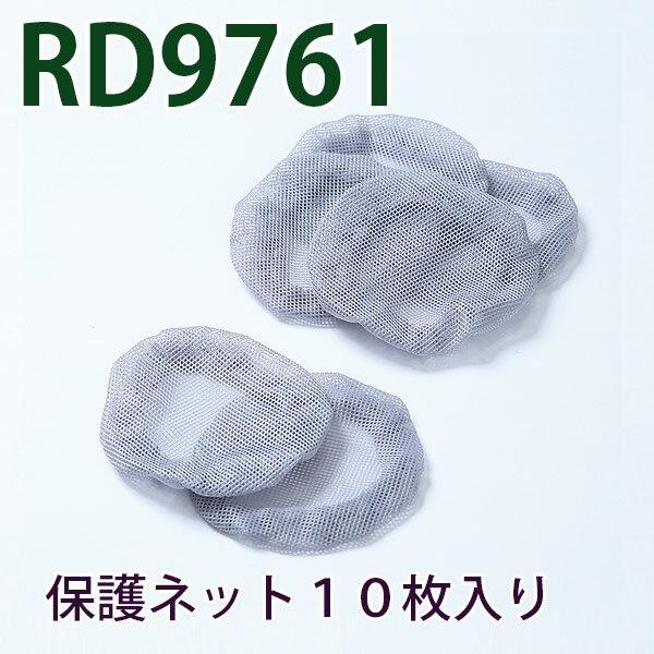 サンエス RD9761 空調風神服 保護 ネット 10枚入り保護ネット10枚※保護ネットのみの単品販売