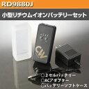 サンエス RD9880J 空調風神服 用 小型 バッテリーセット小型リチウムイオンバッテリーセット