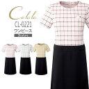 レディース ワンピース Calala キャララ CL-0221 メディカルウェア 女性用 制服 医療用白衣 エステ チトセ