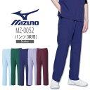 ショッピングミズノ ミズノ スクラブパンツ 男女兼用 MZ-0052 スラックス ズボン メンズ レディース 医療用白衣 看護士 看護師 病院 医者 メディカルウェア MIZUNO チトセ