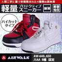 AW-640 AW-650 UNI WORLD ( ユニワールド ) AIR WALK 軽量プロテクティブスニーカー ハイカット安全靴 作業靴 スニーカー ローカット メンズ 耐滑 衝撃吸収 日本製 JSAA B種 認定 ホワイト ブラック×レッド 25〜28cm 05P05Nov16