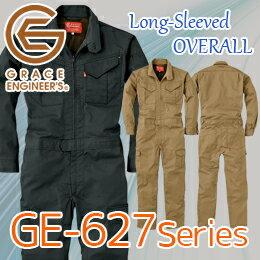 GE-627 綿 ポリエステル 混紡 長袖 つなぎ 中厚地(オールシーズン対応)男女兼用 ビッグサイズ ゆったりサイズ対応 トレンド感のあるカラーリング B体対応の充実したサイズ展開のユニフォームの定番商品