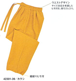 42301-19-99 Made Affairs cloth cloth under all Goshiki ( uniforms Boston firm BON UNI )