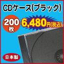 CDケース DVDケース プラケース ジュエルケース まとめ買い!超お得!!(バルク)200枚/ブラック【1枚あたり30円。ブックレットも入..