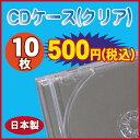 CDケース DVDケース プラケース ジュエルケース 10枚パック(クリア)品番:KSC13-C10C