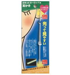 メール便にてお届けで送料無料!!時間指定はできません。【光って見やすい蓄光タイプ】日本式&ヨーロッパ式耳かき【光触媒で抗菌・除菌】2種類の耳掻き を 使い分け! 耳あか が しっかり取れる! 痛くない! 光の力 で カビ ニオイ も付かず清潔 品番:KL89-G1P