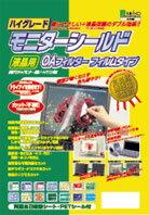 【パソコンモニターの保護に】液晶用OAフィルター...の商品画像