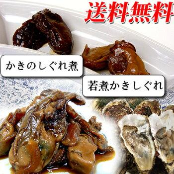 牡蠣のしぐれ煮100g