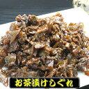 「お茶漬けしぐれ 100g」テレビで紹介され高田純次さ